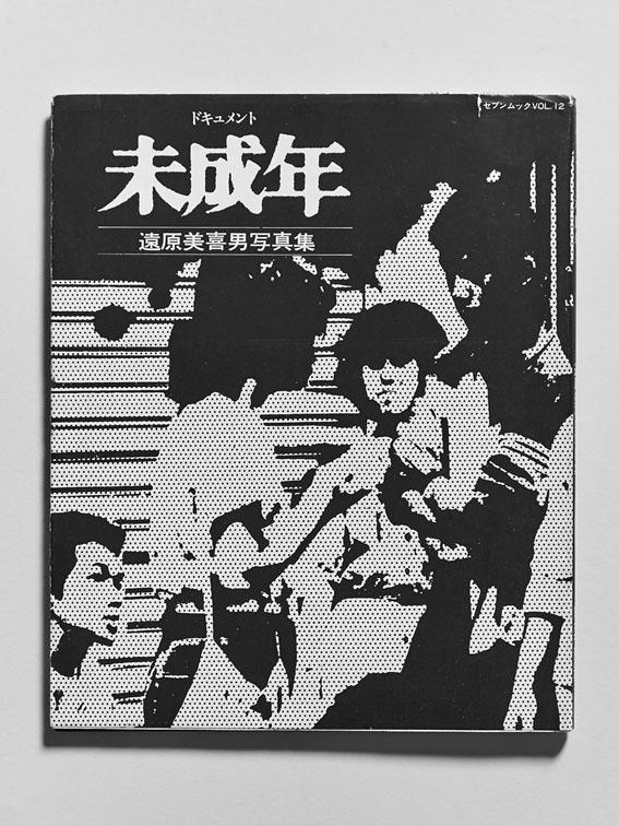 Photography books: 'Document Miseinen', Mikio Tobara, Sebunsha, 1980, Softcover with illustrated jacket